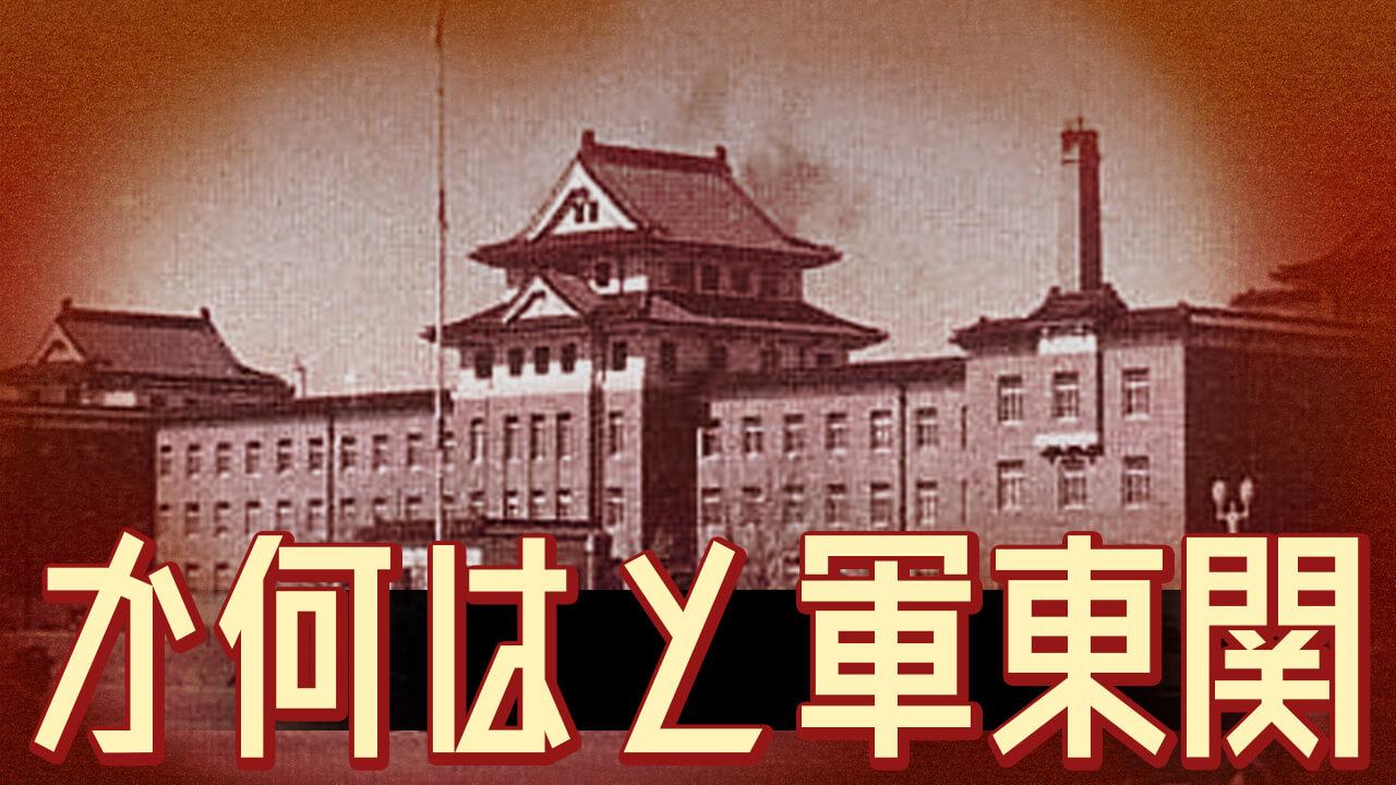 関東軍とは何か