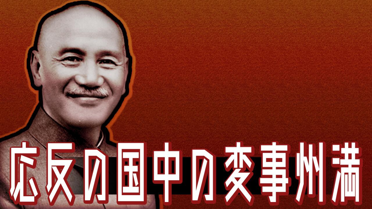 満州事変の中国の反応