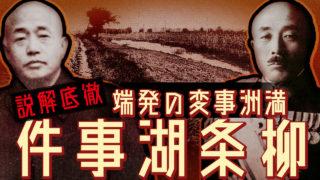 柳条湖事件