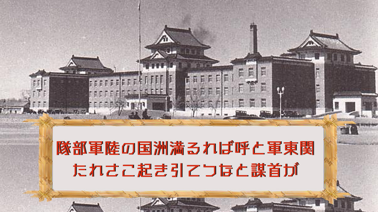 柳条湖事件の詳細