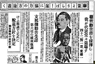 国際連盟脱退の新聞