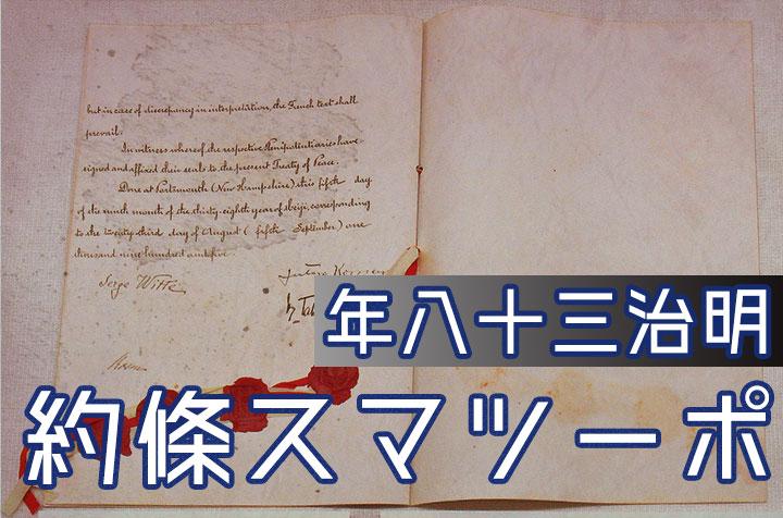 ポーツマス条約