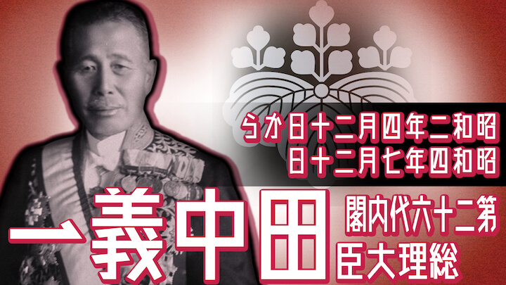 田中義一内閣