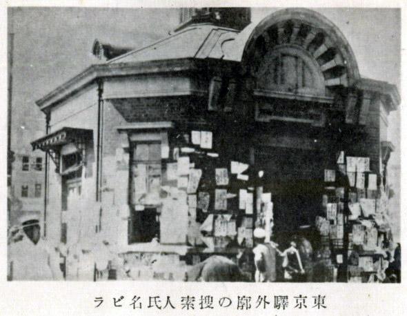 震災直後の東京駅